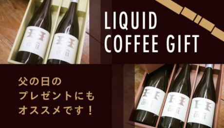 20150603_Liquid_news