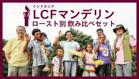 lcfm-set_news