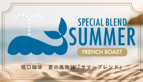 summer_news