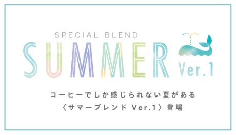 20190612_summerblend_NEWS