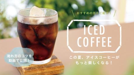 20190710_icedcoffee_LL