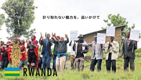 20190717_rwanda_NEWS