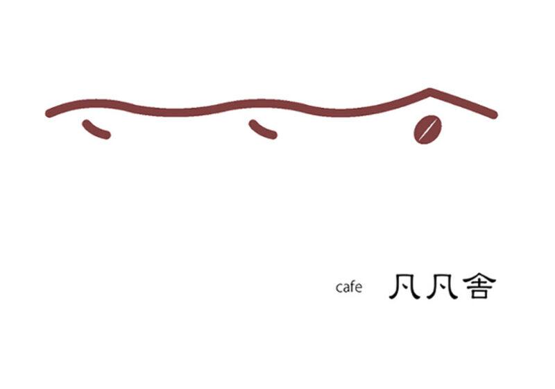 cafe 凡凡舎