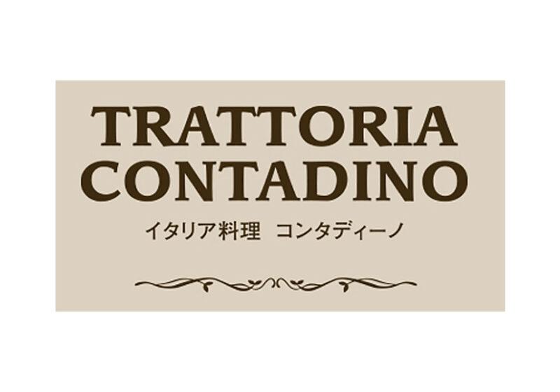 トラットリア コンタディーノ