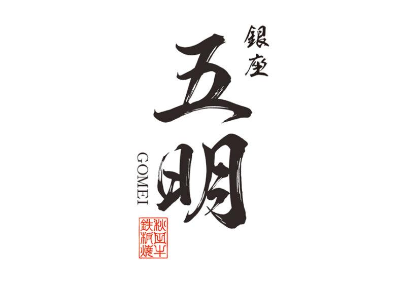 秋田牛鉄板焼「銀座 五明」