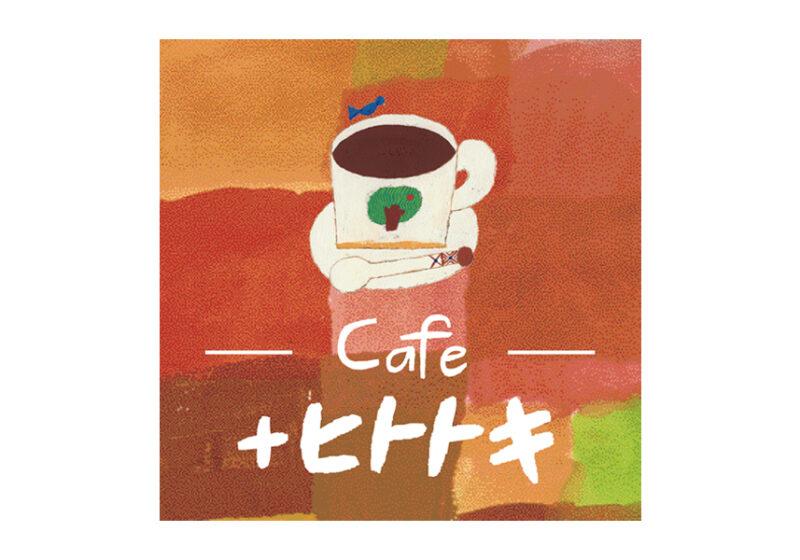 カフェ「+ヒトトキ」