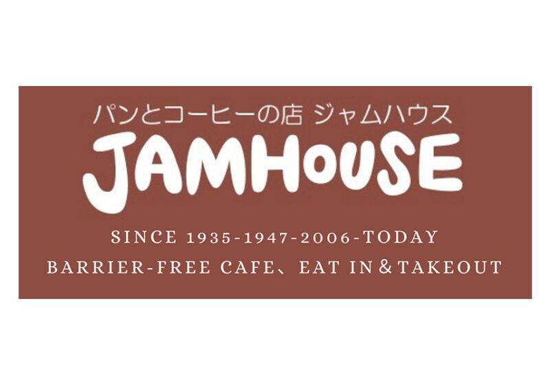 パンとコーヒーの店ジャムハウス