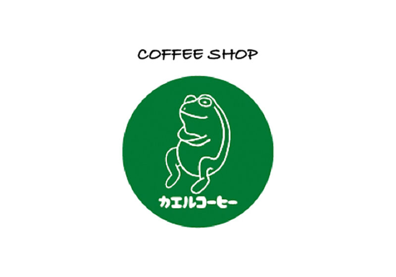 カエルコーヒー フォトスタジオ昇榮堂