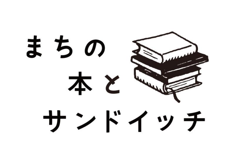 まちの本とサンドイッチ