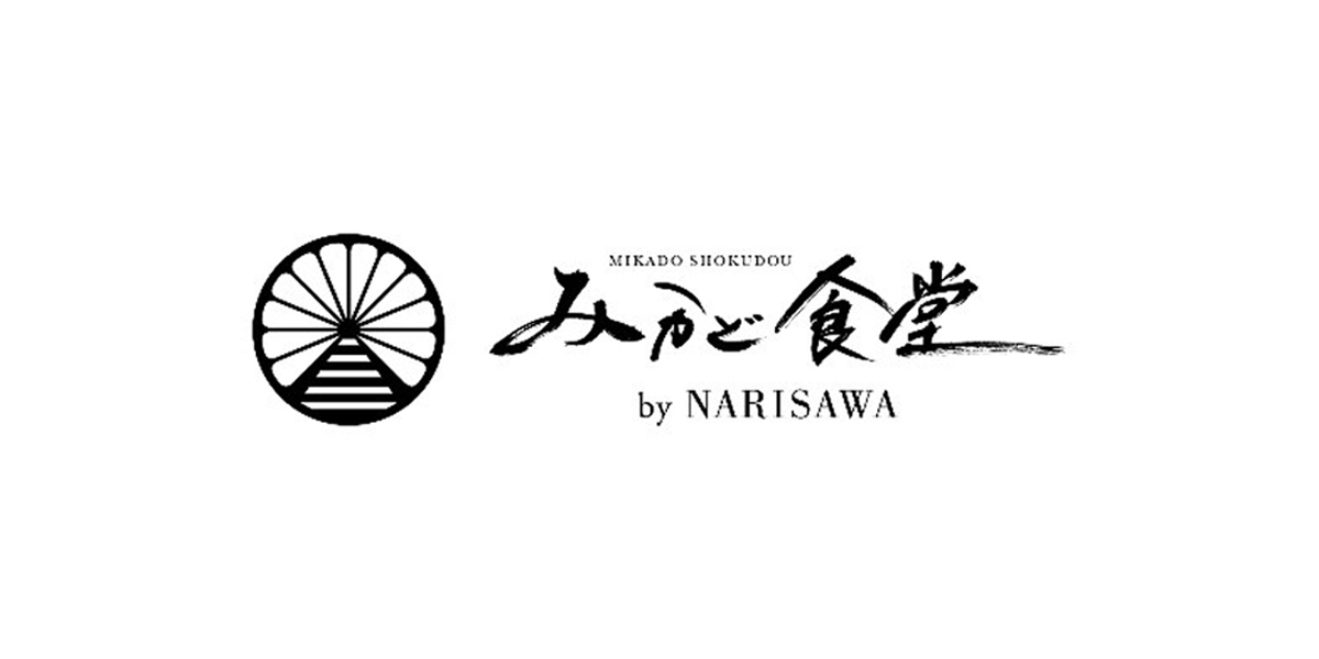 みかど食堂byNARISAWA