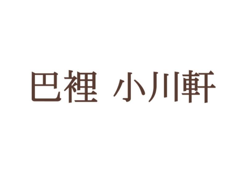 巴裡 小川軒 目黒店 サロン・ド・テ