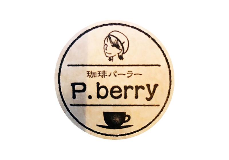 珈琲パーラーp.berry