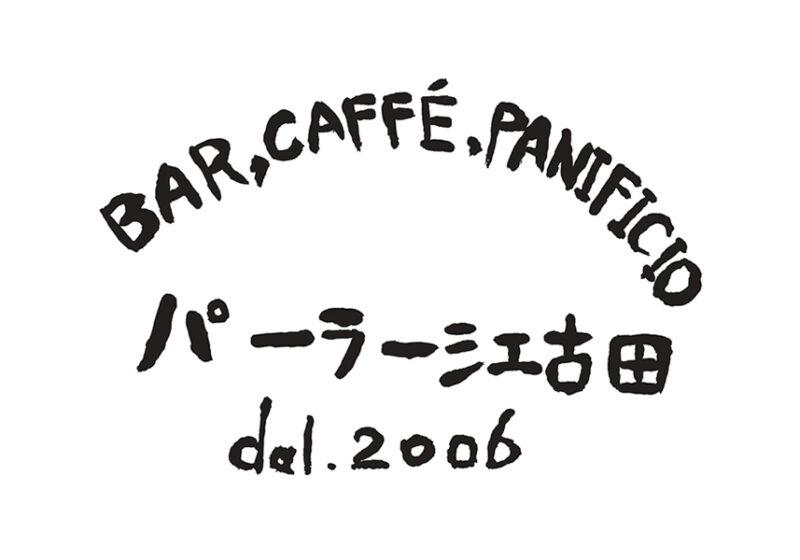パーラー江古田