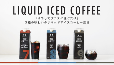 20190418_icedcoffee_NEWS