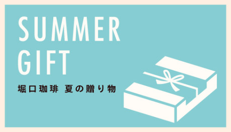 20190612_summergift_NEWS