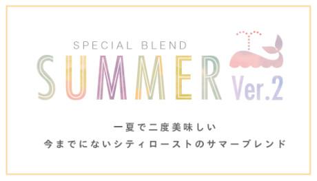 20190724_summer_ver2_NEWS